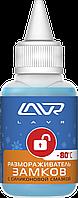 Размораживатель замков c силиконовой смазкой LAVR Lock de-icer with silicone lube 40 мл (12 шт в шоу-боксе)