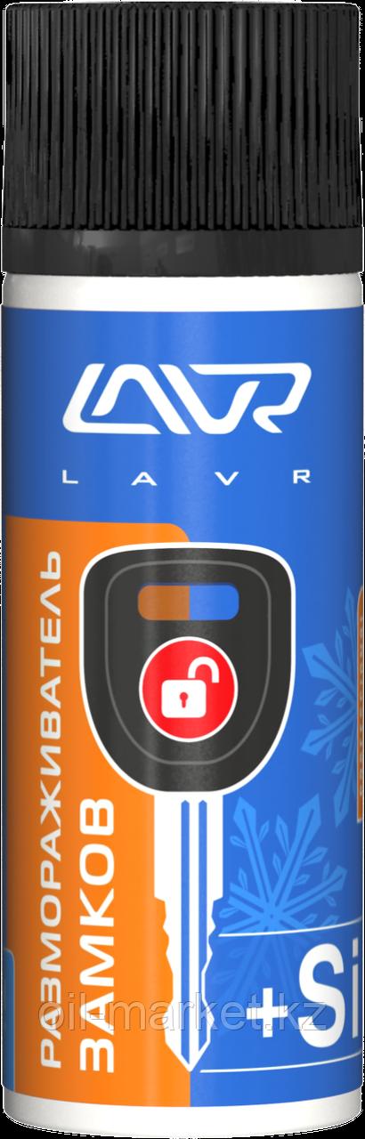 Размораживатель замков с силиконом LAVR Fast lock de-icer with silicone 75мл  (9шт. в шоу-боксе)