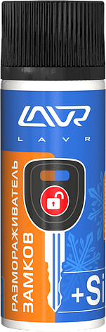 Размораживатель замков с силиконом LAVR Fast lock de-icer with silicone 75мл  (9шт. в шоу-боксе), фото 2