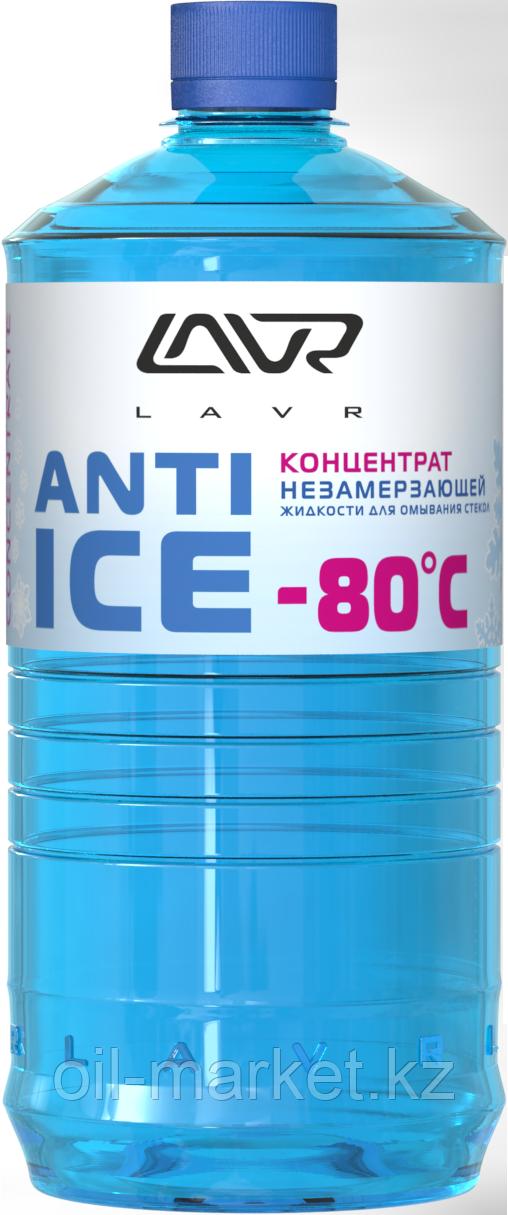 Концентрат незамерзающей жидкости для омывания стекол Anti-ice (-80C) LAVR Anti- ice concentrate 1000мл