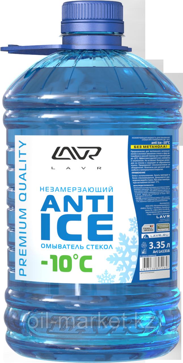 Незамерзающий омыватель стекол Anti-ice (-10C) LAVR Anti-ice 3,35л