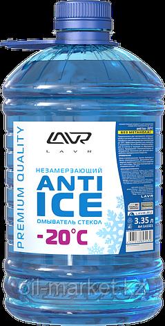 Незамерзающий омыватель стекол Anti-ice (-20С) LAVR Anti-ice 3,35л, фото 2