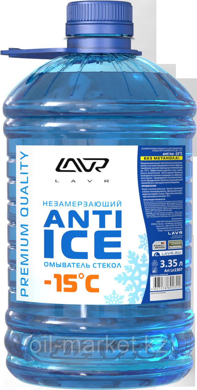 Незамерзающий омыватель стекол Anti-ice (-15) LAVR Anti Ice 3,35л