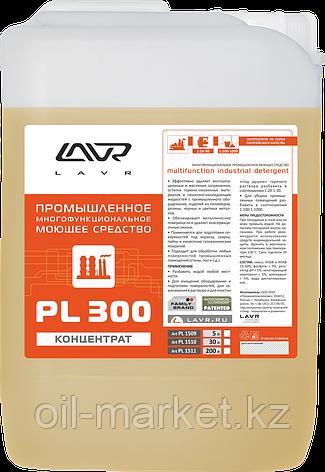 Многофункциональное промышленное моющее средство LAVR PL-300 5л, фото 2