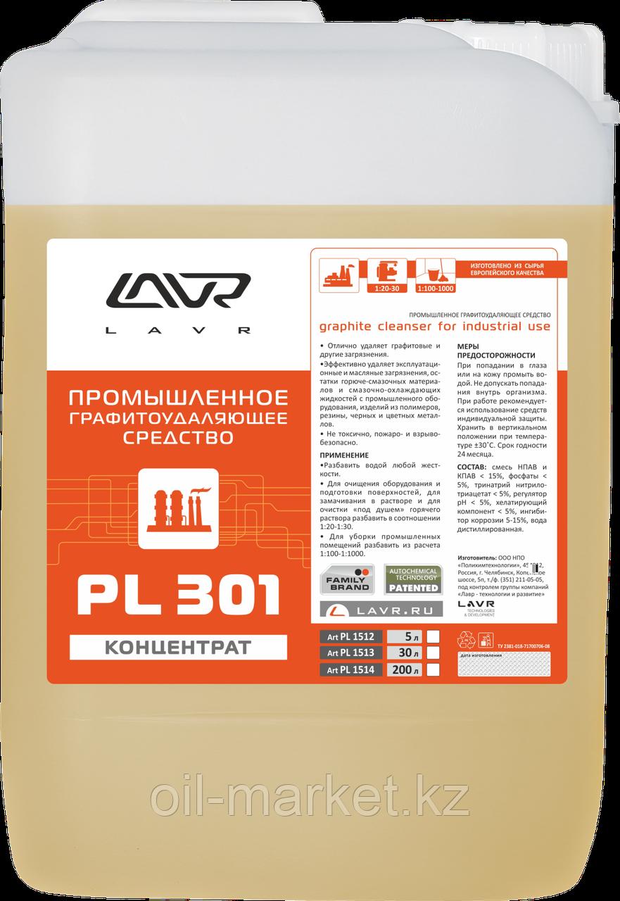 Промышленное графитоудаляющее средство LAVR PL-301 5л