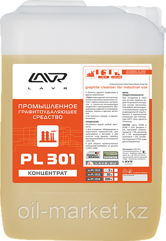 Промышленное графитоудаляющее средство LAVR PL-301 5л, фото 2