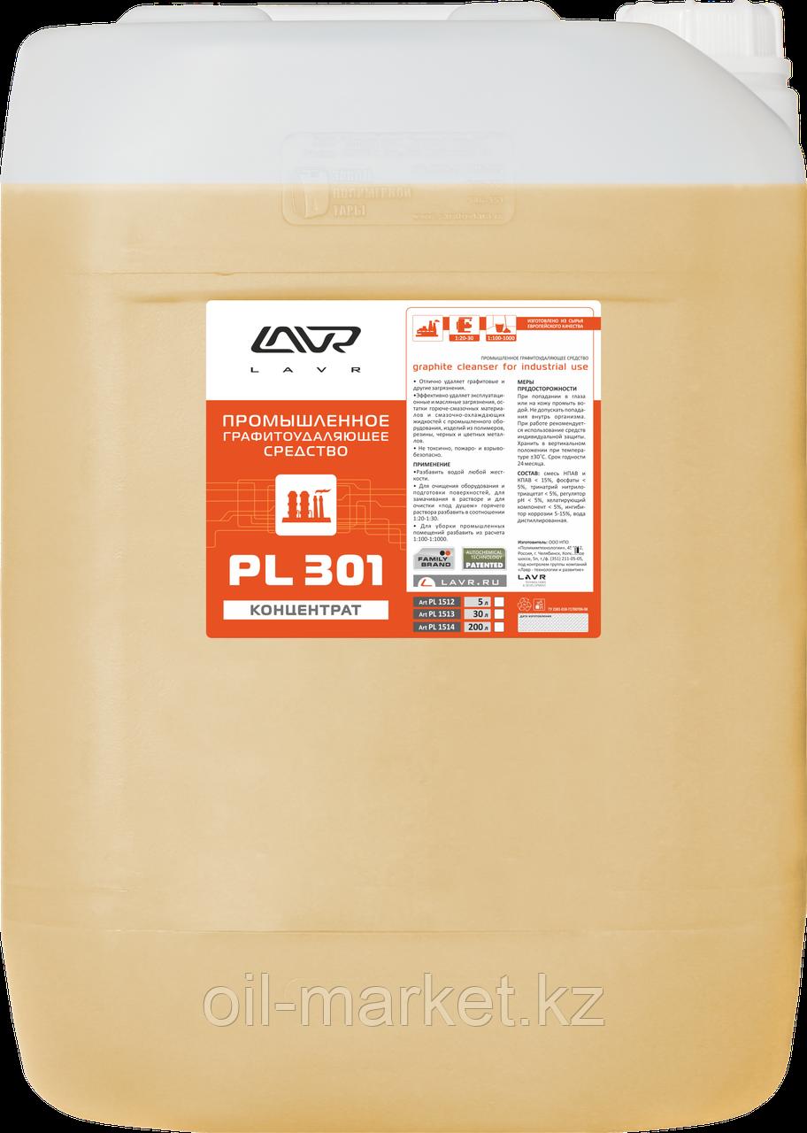 Промышленное графитоудаляющее средство LAVR PL-301 30л