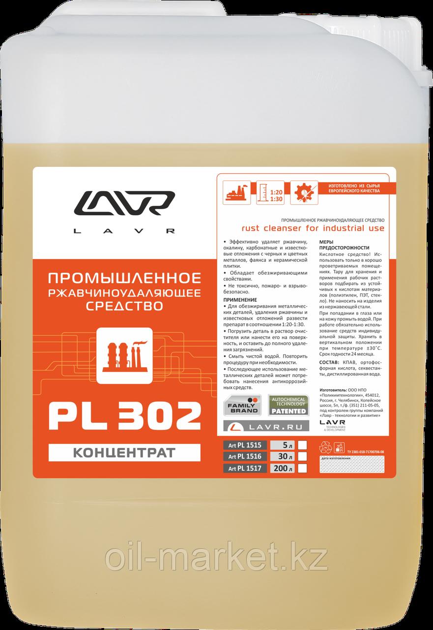 Промышленное ржавчиноудаляющее средство LAVR PL-302 5л