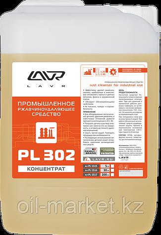 Промышленное ржавчиноудаляющее средство LAVR PL-302 5л, фото 2