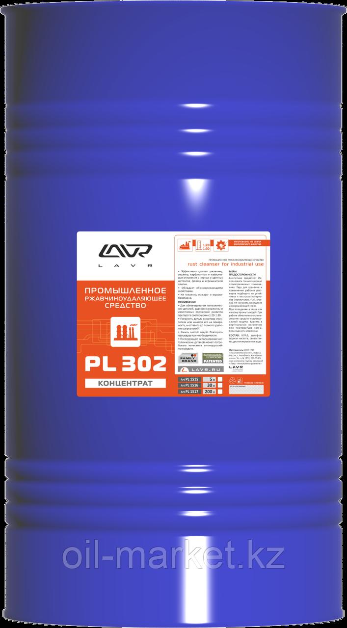 Промышленное ржавчиноудаляющее средство LAVR PL-302,  200л