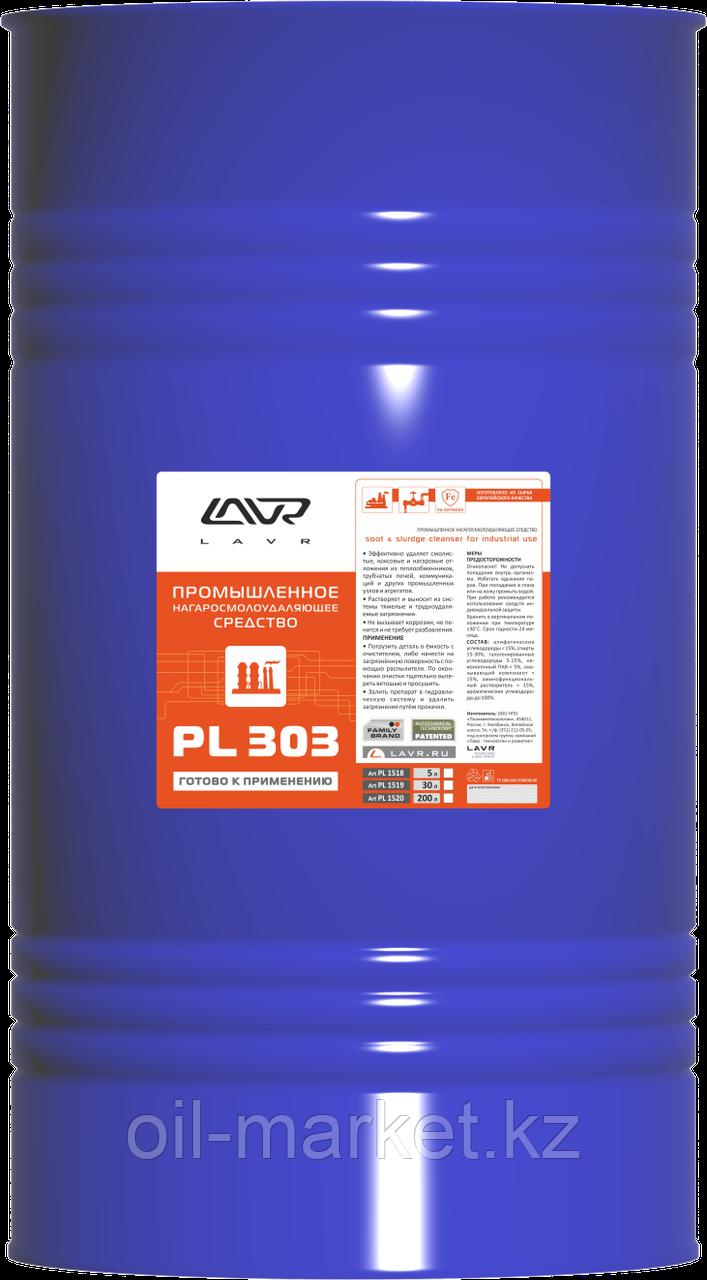 Нагаросмолоудаляющее средство LAVR PL-303 200л