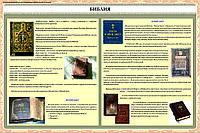 Плакаты История религиозной культуры, фото 1