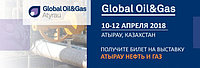 Получите бесплатный билет на выставку Global Oil&Gas Atyrau