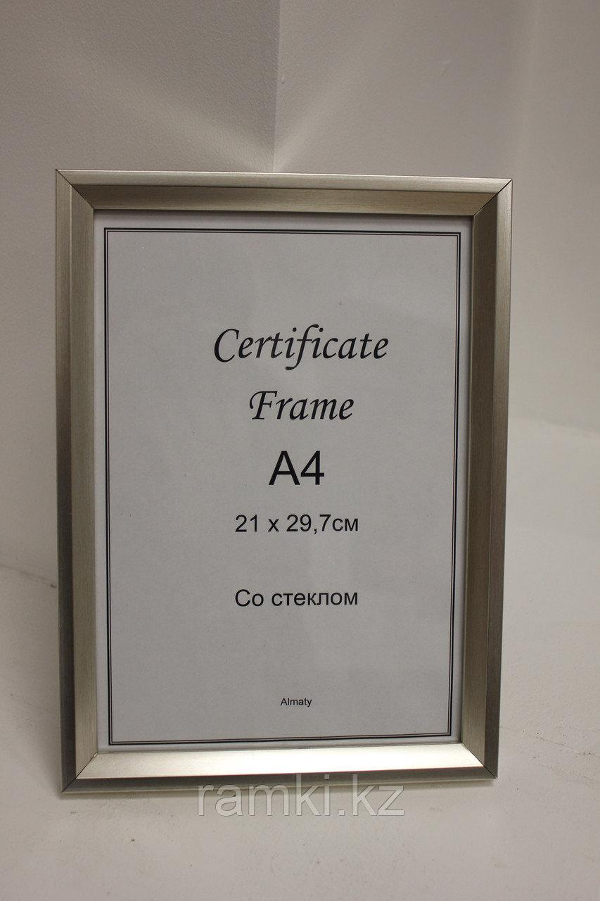 Рамка А4, фоторамка для сертификатов и документов, для вручения серебристо-золот., под дерево, в розн. и оптом