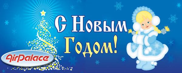 Баннер с Новым годом 3 м