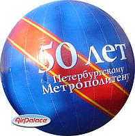 """Надувная Сфера """"50 лет"""""""