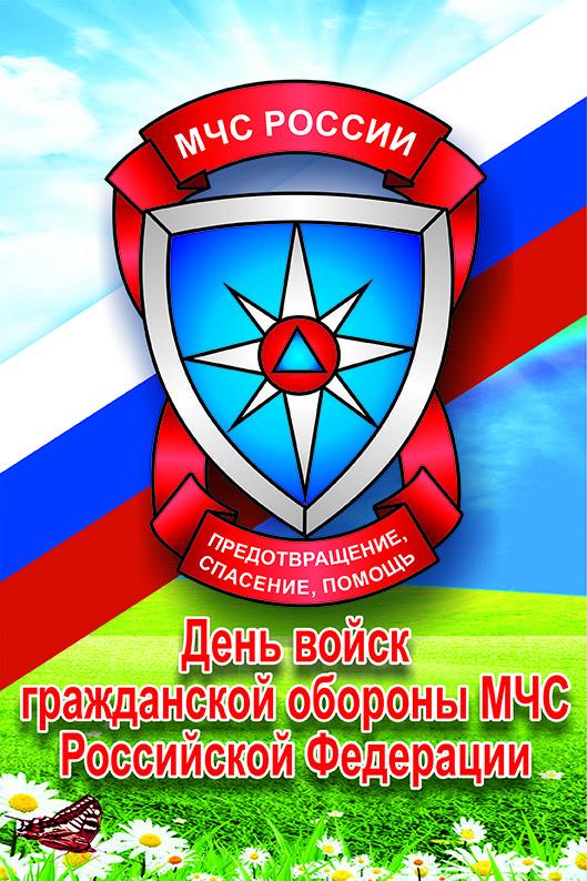 Баннер День МЧС 0,8 м