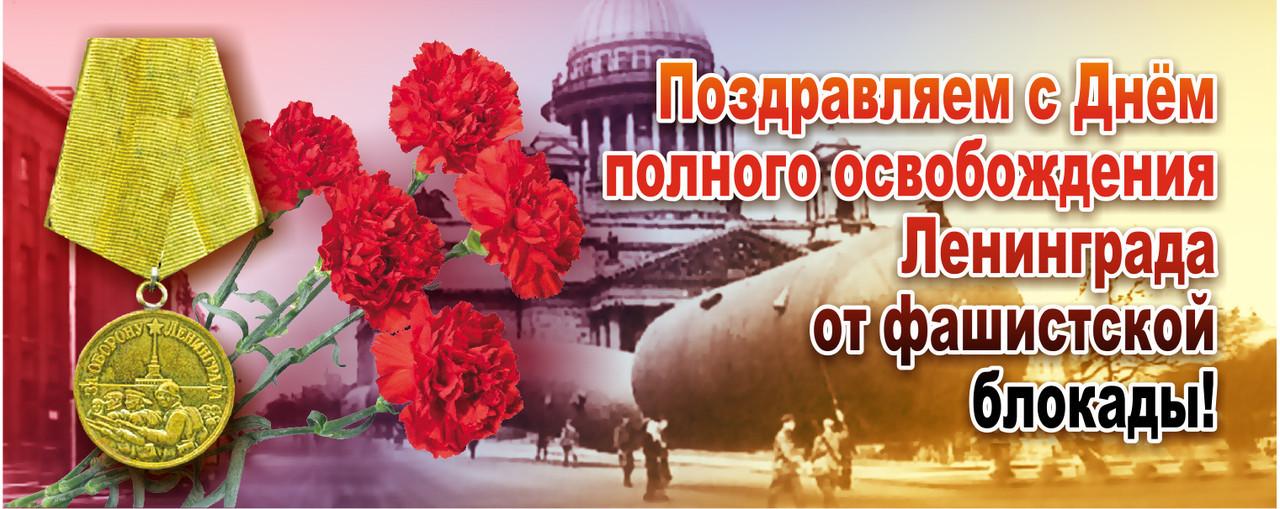 Баннер День снятие блокады 3 м