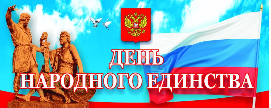 Баннер День народного единства