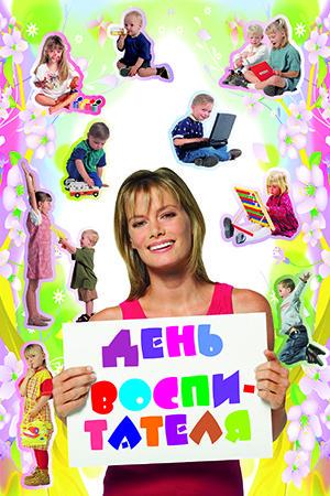 Баннер День воспитателя 0,8 м