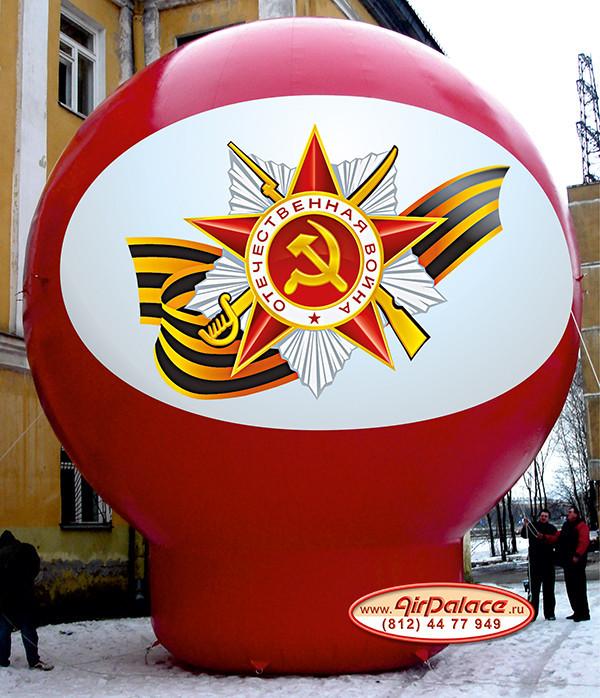 Надувной шар Георгиевская лента на 9 Мая