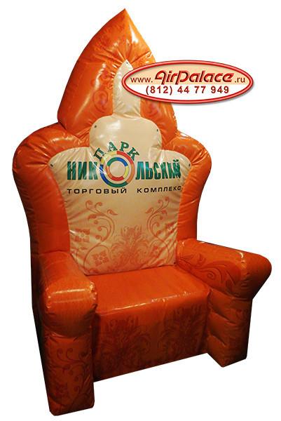 Большой надувной трон Осень