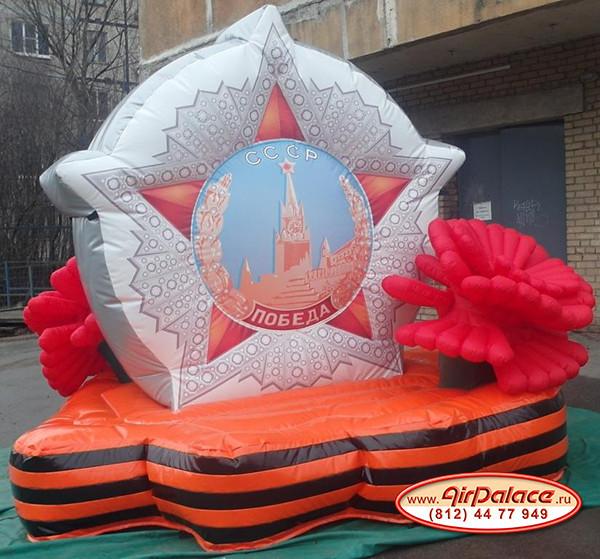 Надувная фигура День Победы
