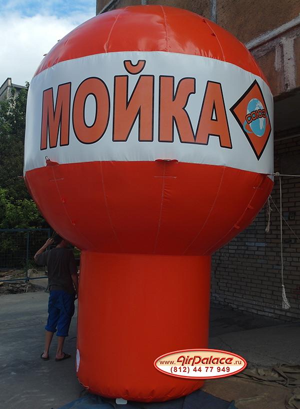 Надувной шар Мойка