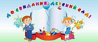 Баннер До свидания, детский сад! 7 м
