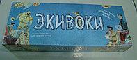 Настольная игра Экивоки, 2 издание