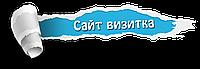 Создание сайта-визитки в Астане, фото 1