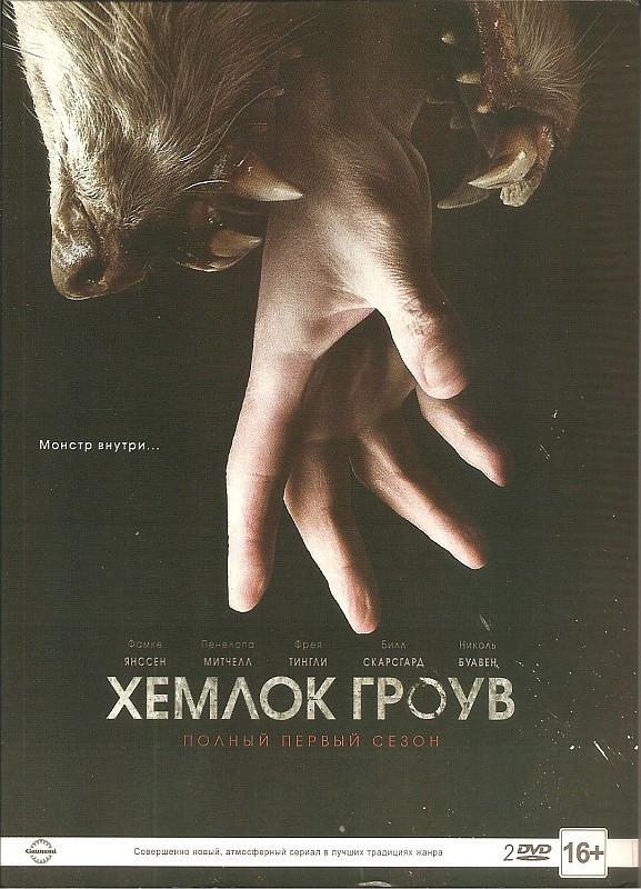 Хемлок Гроув. Сезон 1 (Сериал, 2 DVD)