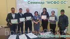 cеминар по бух.учету и МСФООС