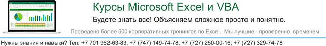 Курсы Excel Алматы
