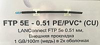 FTP 5E - 0.51 PE/PVC* (Cu), фото 1