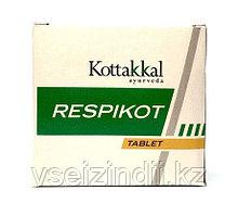 Респикот, Коттакал Арья Вадья Сала / Бронхиальная астма,кашель, 10 таблеток