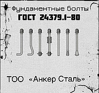 Фундаментные болты анкерные 24379.1-80