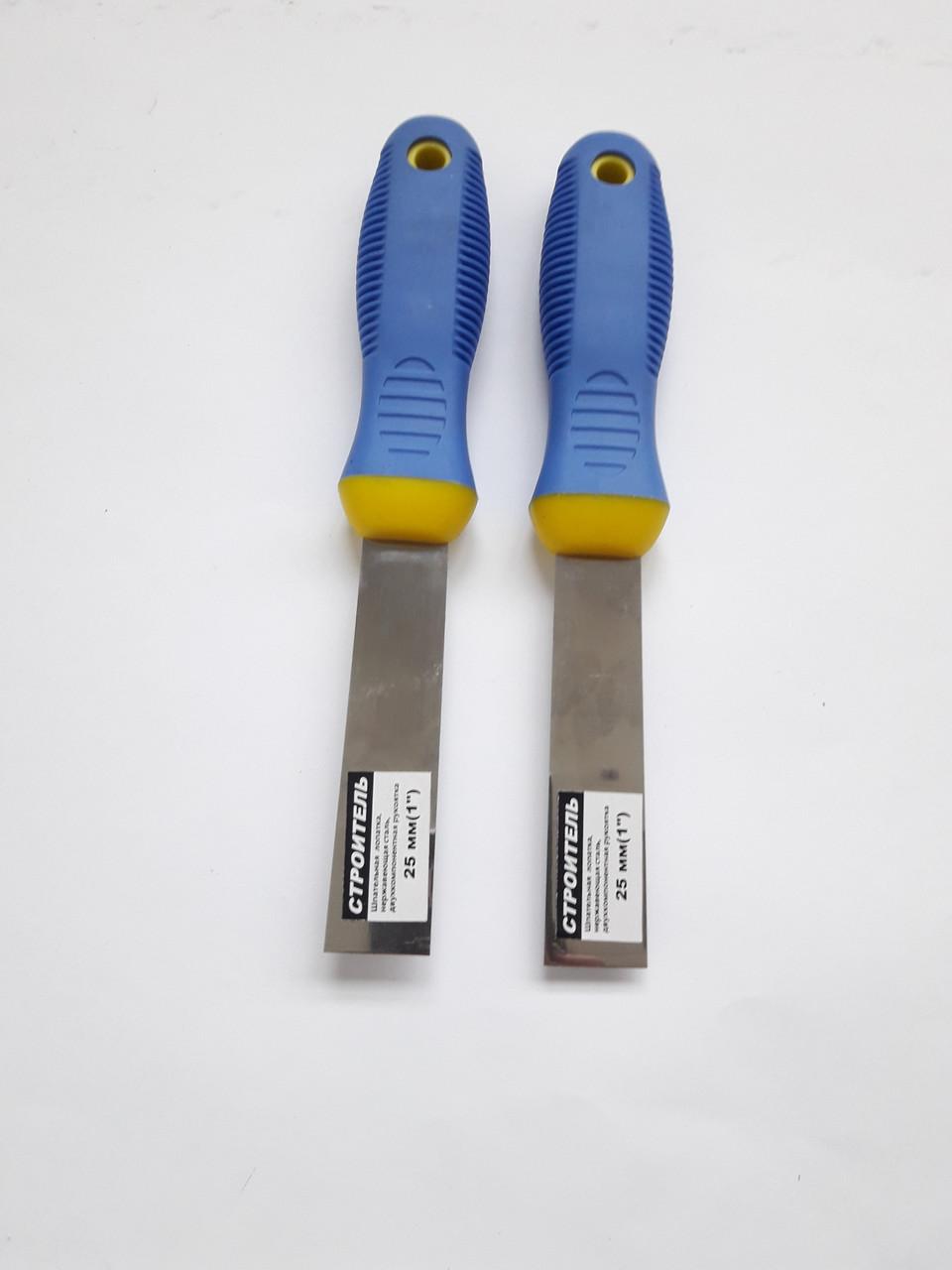 Шпатель 25 мм Строитель (двухкомпонентная ручка)