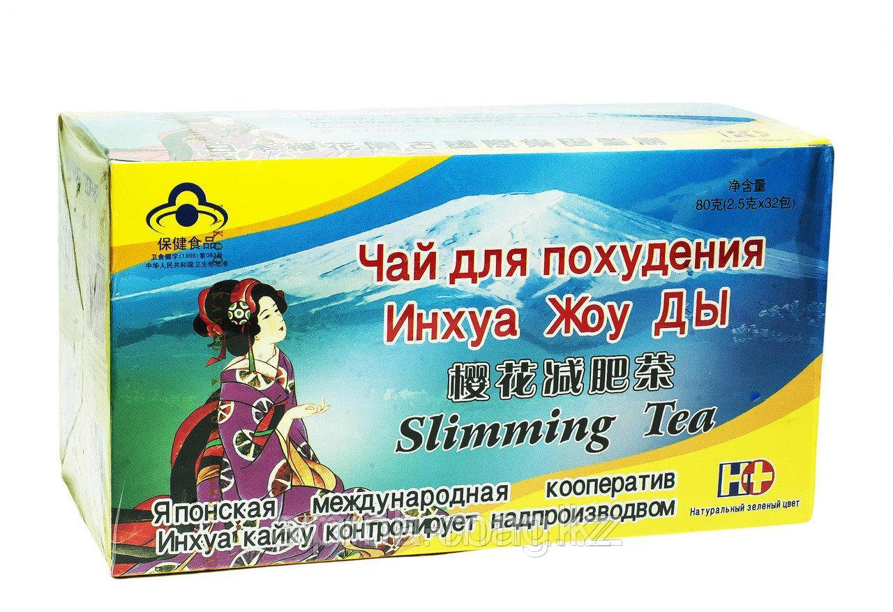 Чай для похудения Инхуа Жоу Ды