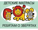 Детские Матрасы