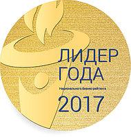Наша компания «Lazorde Impex» получила престижную бизнес-награду