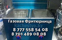 Профессиональная фритюрница газовая (чикен аппарат)