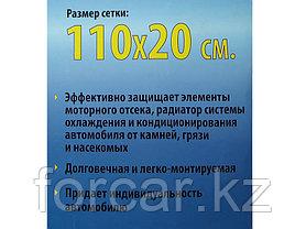 Облицовка радиатора (металлическая сетка декоративная) хром 110 х 20 см, ячейки 8мм х 4мм, фото 2