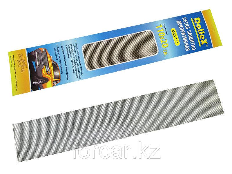Облицовка радиатора (металлическая сетка декоративная) хром 110 х 20 см, ячейки 8мм х 4мм