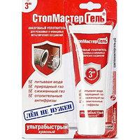 Герметик СтопМастерГель 60гр (красный)