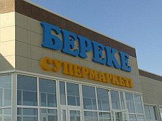 "Супермаркет ""Береке"""