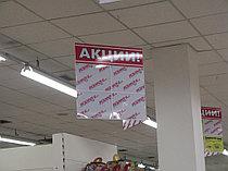 """Оформление гипермаркета """"ЮЖНый"""" 3"""