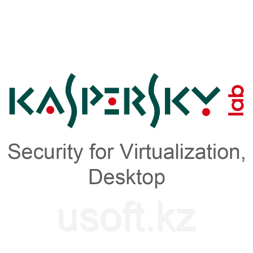 Kaspersky Security for Virtualization, Desktop * / для Виртуальных сред Desktop