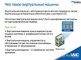 Kaspersky Security for Virtualization, Core * / для Виртуальных сред Core, фото 3