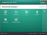 Антивирус Касперского 2021 / Kaspersky Anti-Virus 2021 (2 ПК / 1 год), фото 4